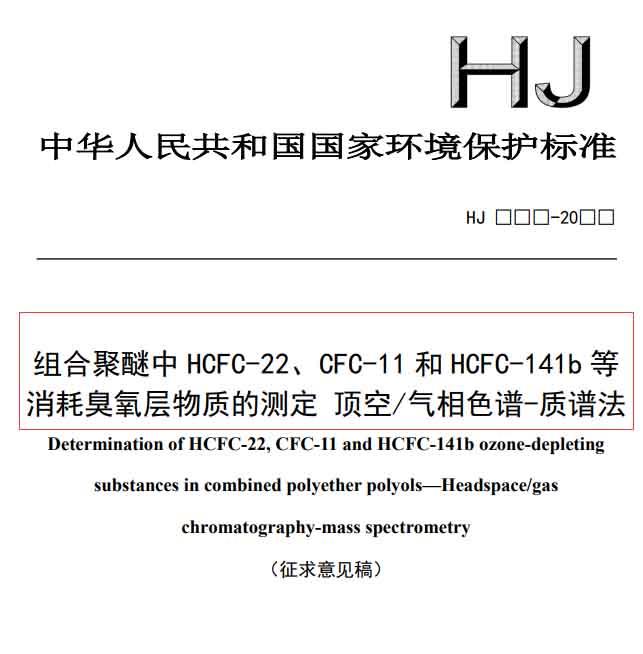 质谱法标准