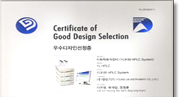 Certificate of Good Design (YL9100 HPLC)
