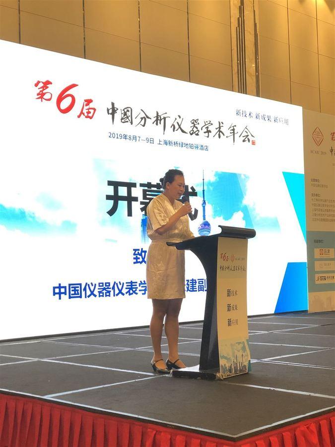中国仪器仪表学会 张建副秘书长