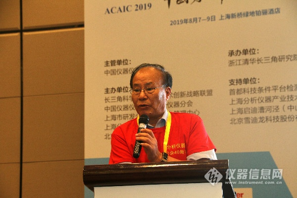 中国仪器仪表学会分析仪器分会常务副理事长刘长宽主持颁奖