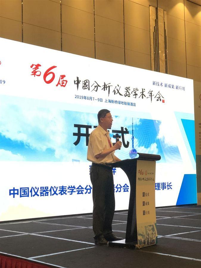 中国仪器仪表学会分析仪器分会 关亚风理事长