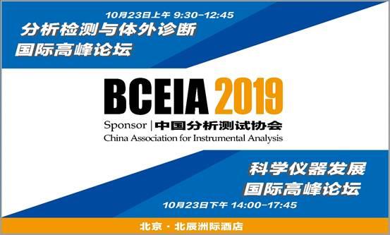 BCEIA 2019