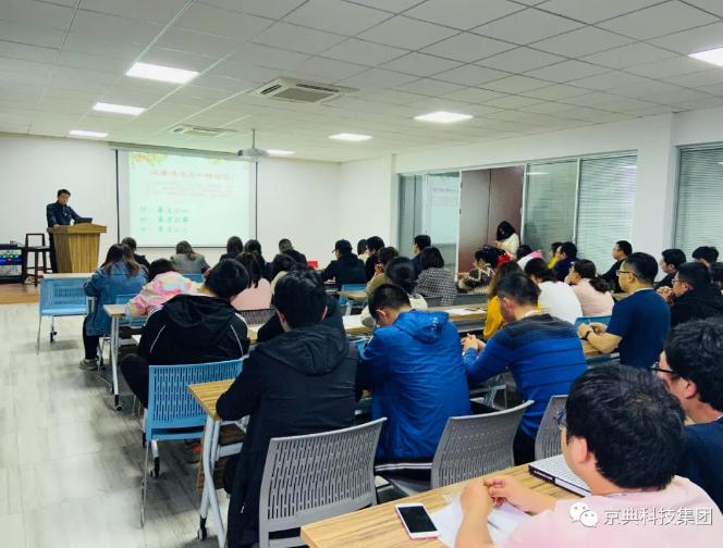 京典科技集团廉政教育会议